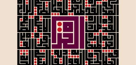 'calligrahic Rhythms' By Mouneer Al Shaarani