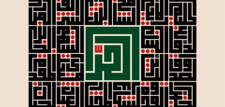 'calligraphic Rhythms' By Mouneer Al Shaarani