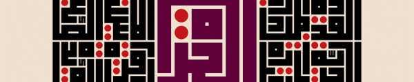 'calligraphic Rhythms' By Mouneer Al Shaarani